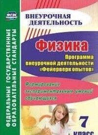 """Лукьянова А.В. Физика 7 кл. Программа внеур. деят. """"Фейерверк опытов"""" (Учит.)"""