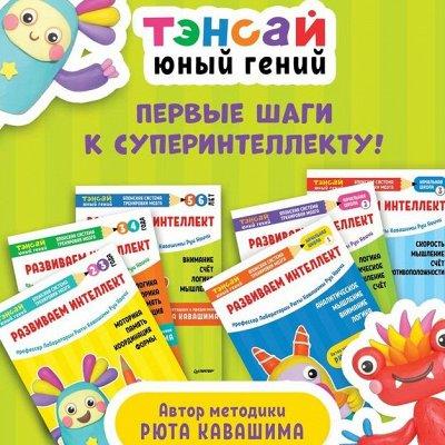 Все хочу! Заказывайте, читайте, развивайтесь! Скидки до 26% — ТЭНСАЙ. Система тренировки мозга — Детская литература