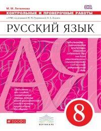 Литвинова М.М. Разумовская Русский язык 8 кл. Контрольные и проверочные работы. ВЕРТИКАЛЬ (Дрофа)
