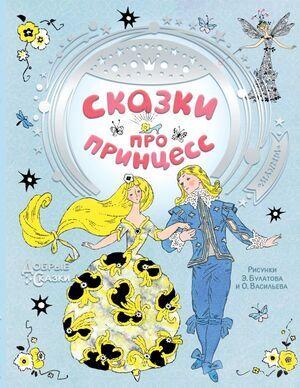 ДобрыеСказки Сказки про принцесс (Андерсен Г.Х./Перро Ш.и др.)