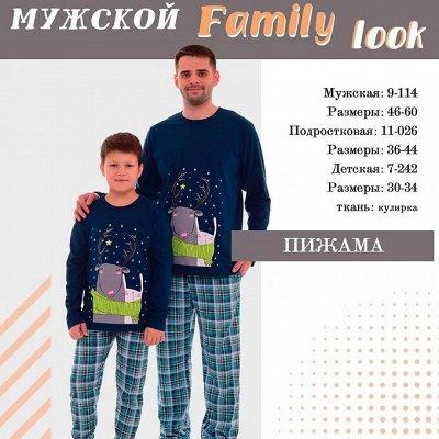 *Новое кимоно*Трикотаж для всей семьи!Для Спорта и Отдыха  — Family look мужской — Одежда