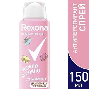 Део спрей REXONA 150мл Нежно и сочно