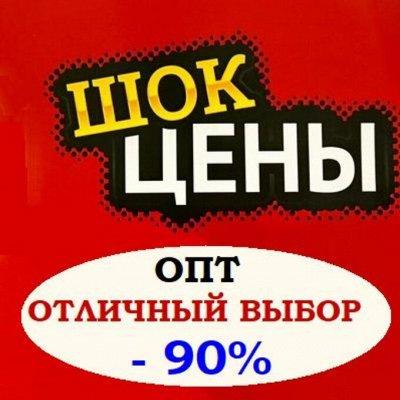 Ликвидация склада   Цены  ниже оптовых  Налетай  Цены ниже