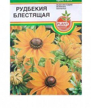 """Семена Семена цветов Рудбекия """"Блестящая"""", Мн, 0,05 г. Многолетние травянистое, ветвящееся растение высотой до 40-60 см с крупными, золотисто-жёлтыми соцветиями, с коричневым пупковидным центром. Свет"""