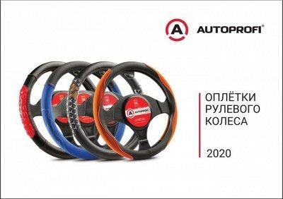 AUTOPROFI, EIKOSHA...-бери лучшее со страниц авто журналов!  — Оплетки рулевого колеса. МНОГО НОВИНОК!!! — Аксессуары