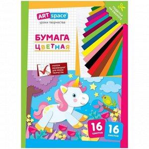 """Цветная бумага A4, ArtSpace, 16 листов, 16 цветов, газетная, """"Единорог"""""""