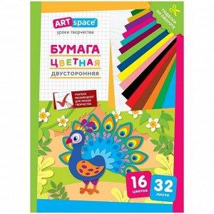 "Цветная бумага двусторонняя A4, ArtSpace, 32 листа, 16 цветов, газетная, ""Павлин"""