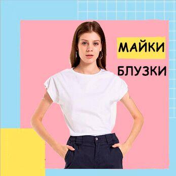 Вау!! Одежда по 101 руб. для всей семьи-19!! — Блузки, майки, футболки! — Одежда