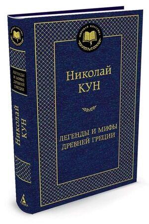 МироваяКлассика(Азбука) Кун Н. Легенды и мифы Древней Греции