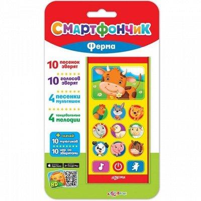Магазин игрушек-26. Все лучшее детям.  — Обучающие плакаты, книги — Интерактивные игрушки