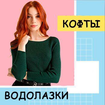 Вау!! Одежда по 101 руб. для всей семьи!! — Кофты, водолазки-3! — Одежда