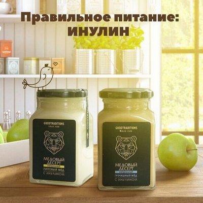 ✅Здоровое питание высокого качества — МЁД (стекл.банка 260 мл) — Мед
