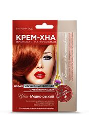 """Крем-Хна в готовом виде """"Медно-рыжий"""" с репейным маслом, 50 мл"""