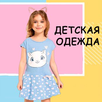 Вау!! Одежда по 101 руб. для всей семьи-18!! — Детская и подростковая одежда! — Одежда