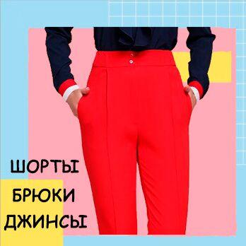 Вау!! Одежда по 101 руб. для всей семьи-19!! — Брюки, джинсы, шорты-2! — Одежда