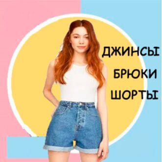 Вау!! Одежда по 101 руб. для всей семьи!! — Брюки, джинсы, шорты-2! — Одежда