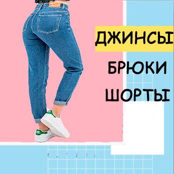 Вау!! Одежда по 101 руб. для всей семьи-19!! — Брюки, джинсы, шорты — Одежда
