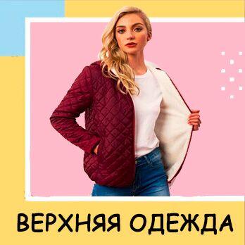 Вау!! Одежда по 101 руб. для всей семьи!! — Женская и детская верхняя одежда! — Одежда