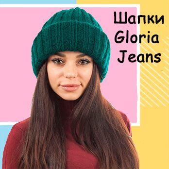 Вау!! Одежда по 101 руб. для всей семьи!! — Глория джинс-головные уборы! — Одежда