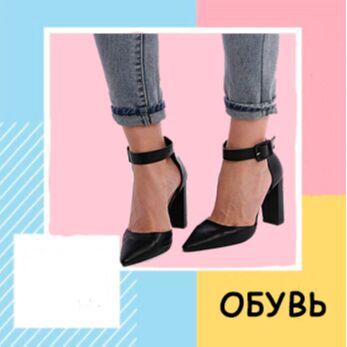 Вау!! Одежда по 101 руб. для всей семьи-18!! — Обувь! — Для женщин