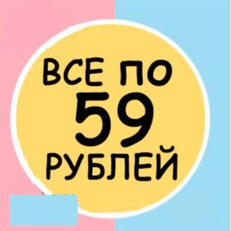 Вау!! Одежда по 101 руб. для всей семьи!! — Все по 59 рублей! — Одежда