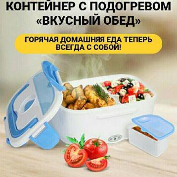 #Бешеная белка! # Не Проспи Распродажи! — Контейнеры с подогревом-горячая еда в любое время! — Системы хранения