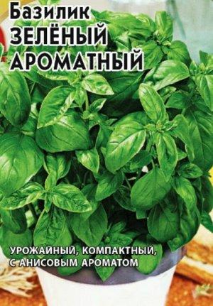 Базилик Зеленый ароматный