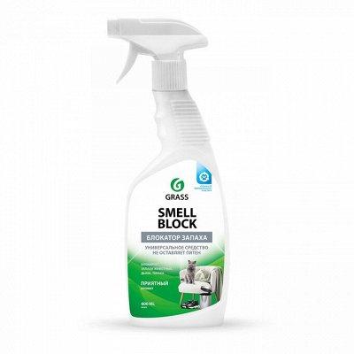 Лучшая бытовая и автохимия GRASS ! Хиты продаж! — Для дома-Средтво против запаха — Для ковров и мебели