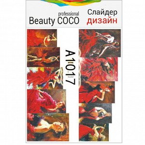 Beauty COCO, Слайдер-дизайн A-1017