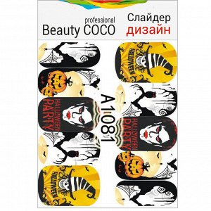 Beauty COCO, Слайдер-дизайн A-1081