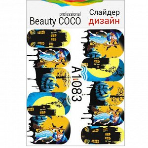Beauty COCO, Слайдер-дизайн A-1083