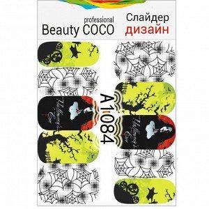 Beauty COCO, Слайдер-дизайн A-1084