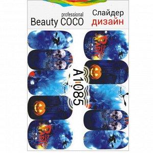 Beauty COCO, Слайдер-дизайн A-1085