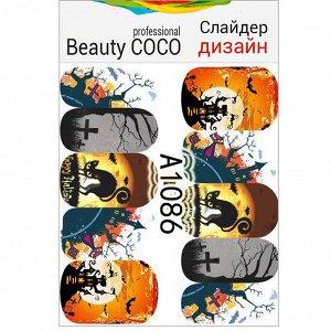 Beauty COCO, Слайдер-дизайн A-1086