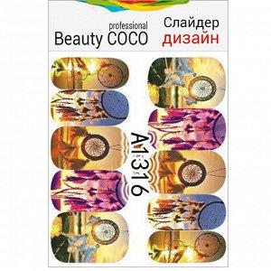 Beauty COCO, Слайдер-дизайн A-1316