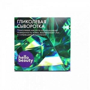 Hello Beauty, Сыворотка ретиноловая с витамином А и ретинолом (омолаживает кожу, очищает поры и борется с гиперпигментацией), 10 мл