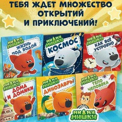 Все хочу! Заказывайте, читайте, развивайтесь! Скидки до 26% — Любимые МИ-МИ-МИШКИ — Детская литература