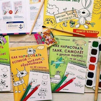 Все хочу! Заказывайте, читайте, развивайтесь! Скидки до 26% — Детское творчество. РАСКРАСКИ, МАСТЕРИЛКИ — Детская литература