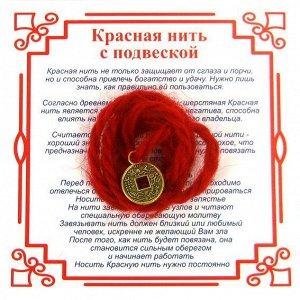 Красная нить на Деньги (Монета), цвет золот, металл, шерсть