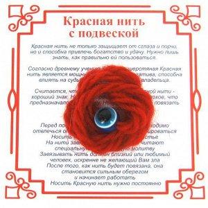 Красная нить От сглаза (Турецкий глаз), шерсть