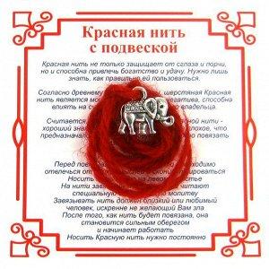 Красная нить на Достаток (Слон),цвет сереб, металл, шерсть