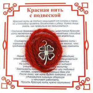 Красная нить на Удачу (Клевер),цвет сереб, металл, шерсть