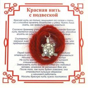 Красная нить на Долголетие (Черепаха),цвет сереб, металл, шерсть