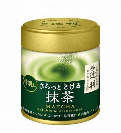 Японская лавка: ОСЕННИЙ ЭКСПРЕСС-2020 — Чай матча Tsujiri Matcha Soluble & Unsweetened — Чай