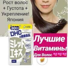 Японские витамины, капли-в наличии Доставка 1-4дн — Витамины для роста и густоты волос — Витамины и минералы