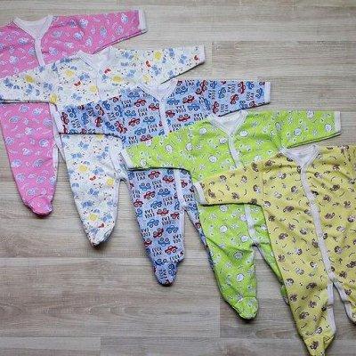 Все в наличии ️ Одежда для всей семьи / Товары для дома   — Для малышей — Для новорожденных