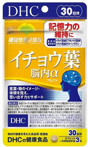 DHC Ginko Biloba Brain Alpha - гинко билоба для улучшения мозговой деятельности
