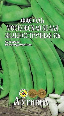 """Фасоль овощная """"МОСКОВСКАЯ БЕЛАЯ ЗЕЛЕНОСТРУЧНАЯ 556"""""""