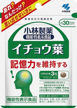 KOBAYASHI Ginkgo Biloba - натуральный экстракт гинко без консервантов
