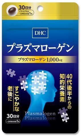 DHC Plasmalogen - плазмалоген для умственной активности